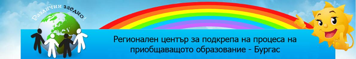 Ресурсен Център Бургас